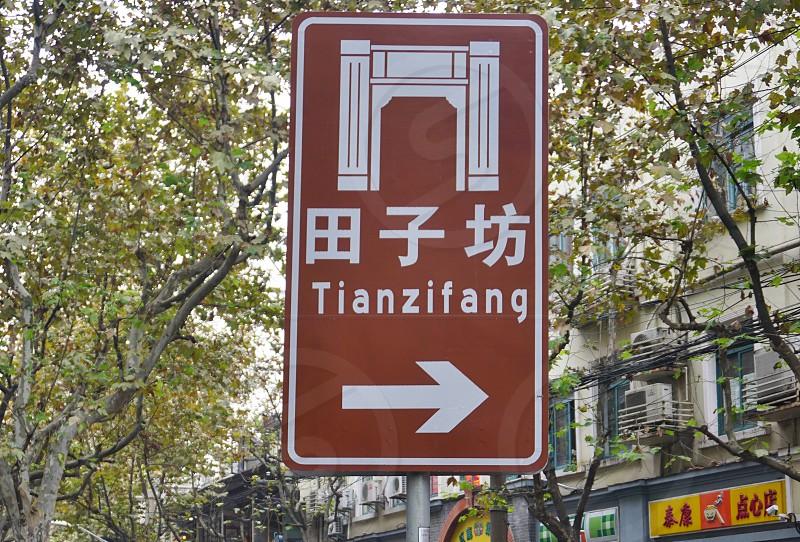 Tianzifang - Shanghai China photo