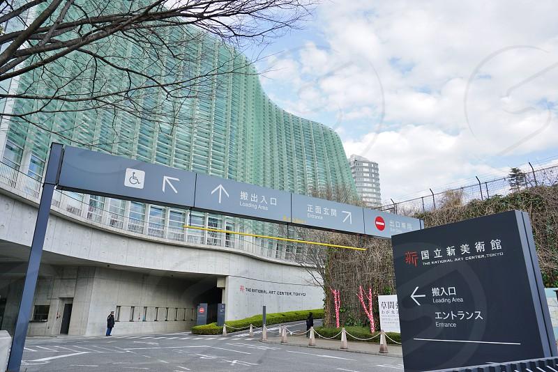 The National Art Center Tokyo - Tokyo Japan photo