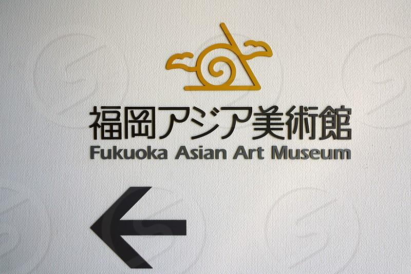 The Fukuoka Asian Art Museum in Fukuoka Japan photo