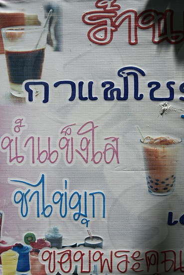 cool drinks in a restaurant in the Provinz Amnat Charoen in the northwest of Ubon Ratchathani in the Region of Isan in Northeast Thailand in Thailand. photo