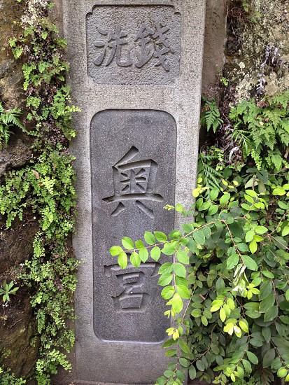 道標、日本 photo