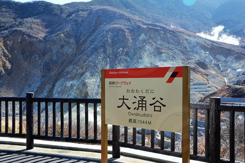 Owakudani photo