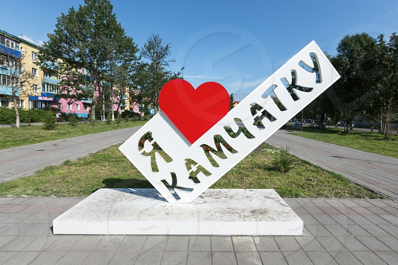 "ELIZOVO KAMCHATKA RUSSIA - AUGUST 9 2015: Touristic construction - stella-inscription with text in russian language: ""I love Kamchatka"" stands on the street of Elizovo City. photo"