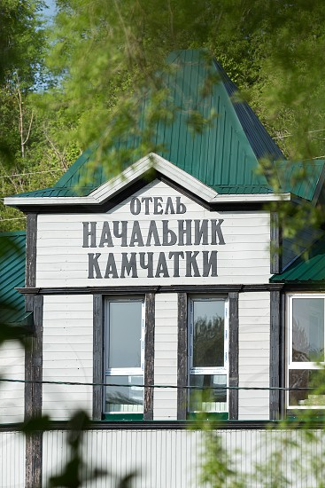 PETROPAVLOVSK-KAMCHATSKY CITY KAMCHATKA PENINSULA RUSSIAN FAR EAST - JUNE 16 2017: Summer view of fragment of building of Chief of Kamchatka (Nachalnik Kamchatki) with signboard - name of hotel. photo