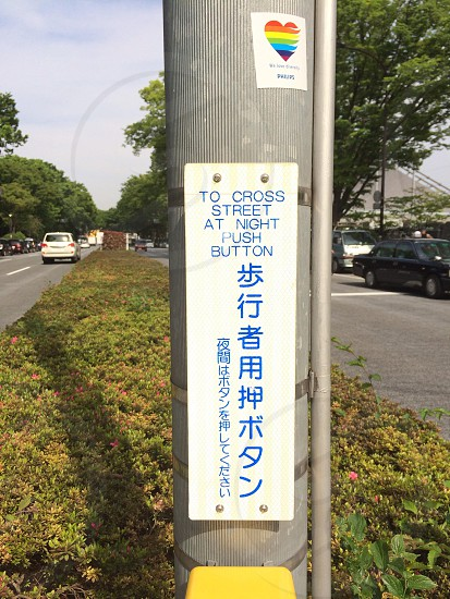Japanese common sign!  photo