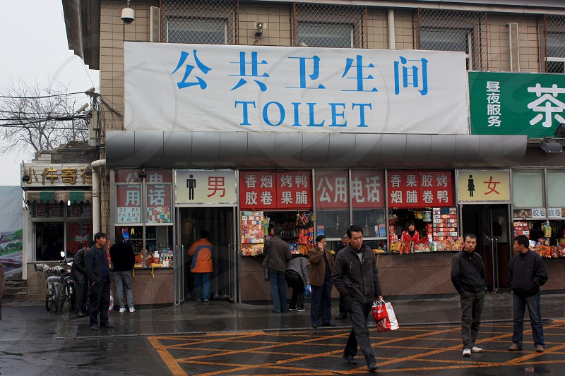 Toilet in Beijing photo