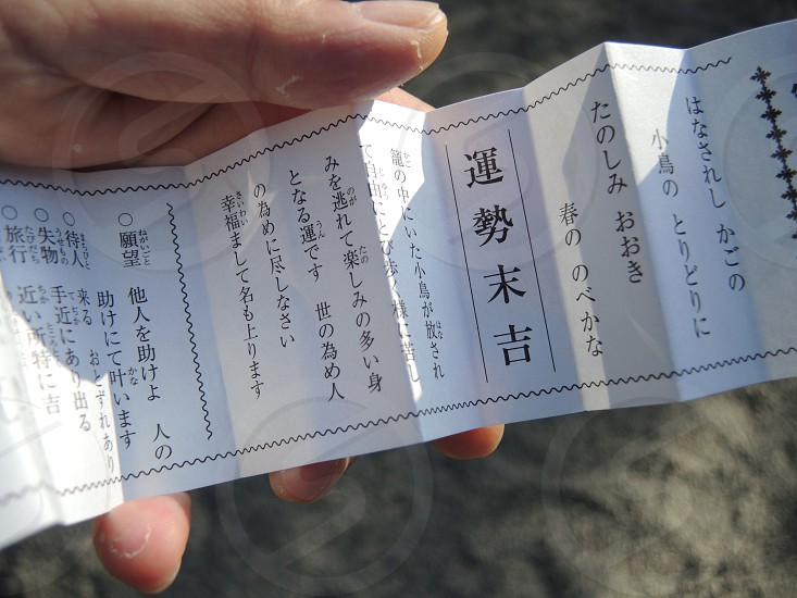 a written oracle(omikuji) Future blessing (sue-kichi 末吉) photo