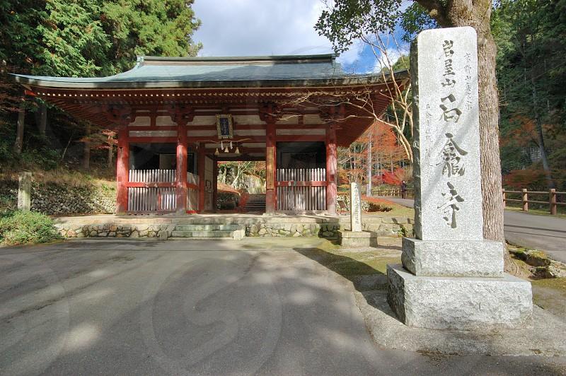 石龕寺 photo