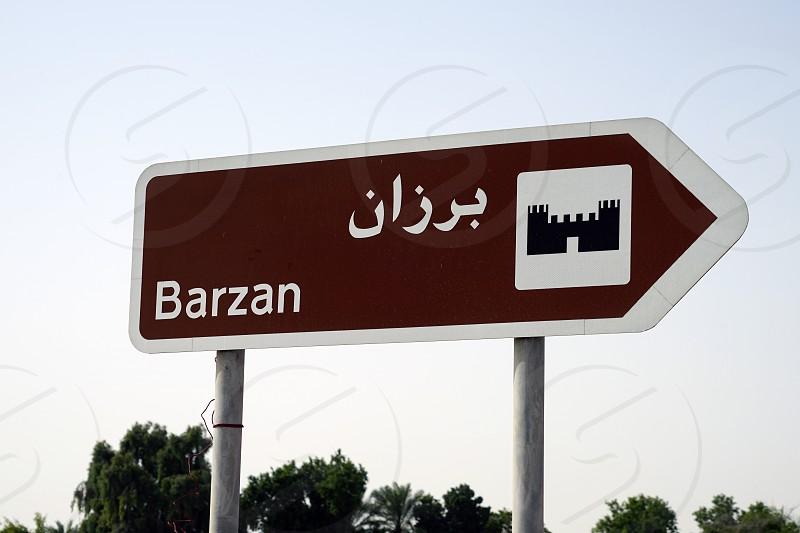 Road sign pointing to the Barzan Towers - Doha Qatar photo