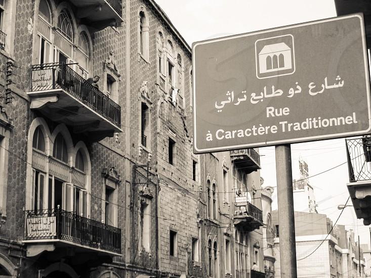 Beirut Lebanon  photo