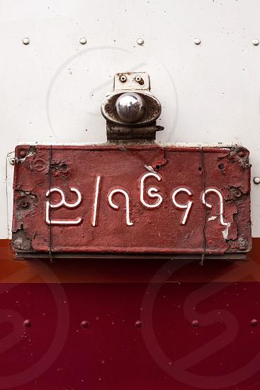 myanmarburmaasiatruck car registrationrear photo