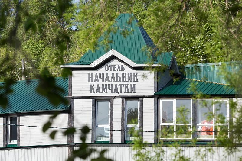 PETROPAVLOVSK-KAMCHATSKY CITY KAMCHATKA PENINSULA RUSSIA - JUNE 16 2017: Summer view of fragment of building of Hotel Chief of Kamchatka (Nachalnik Kamchatki) with signboard - name of hotel. photo