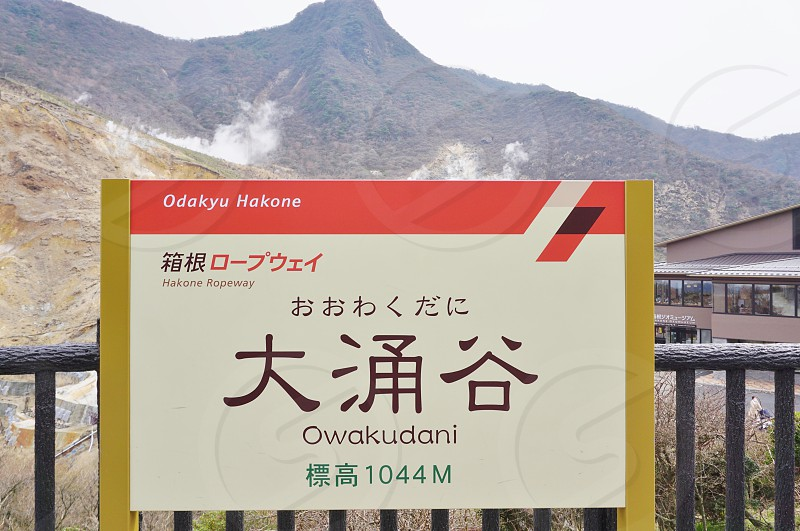 Owakudani Station - Hakone Japan photo