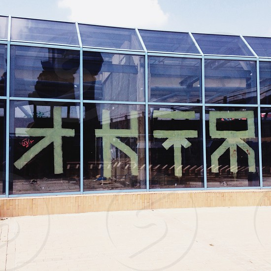 Building large shop glass with ethnic signs similar to japanese photo
