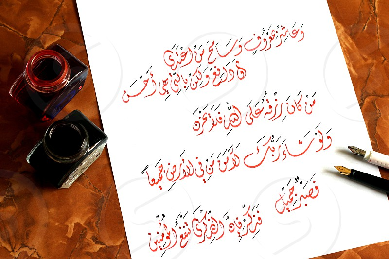 Mix of Holy Quran verses and Arabic poetry photo