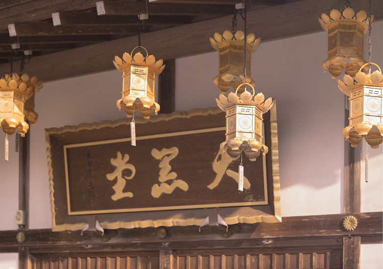 Golden lanterns hanging at the entrance of the Daikokutô which houses the deity of the wealth Daikokuten in the Enryaku temple of the Ryôgen monk on Mount Hiei near Kyoto Japan. photo