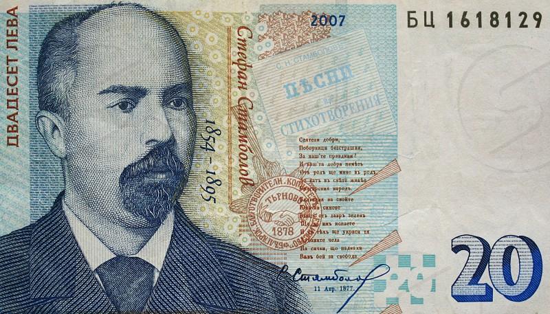 Twenty leva. Bulgaria photo