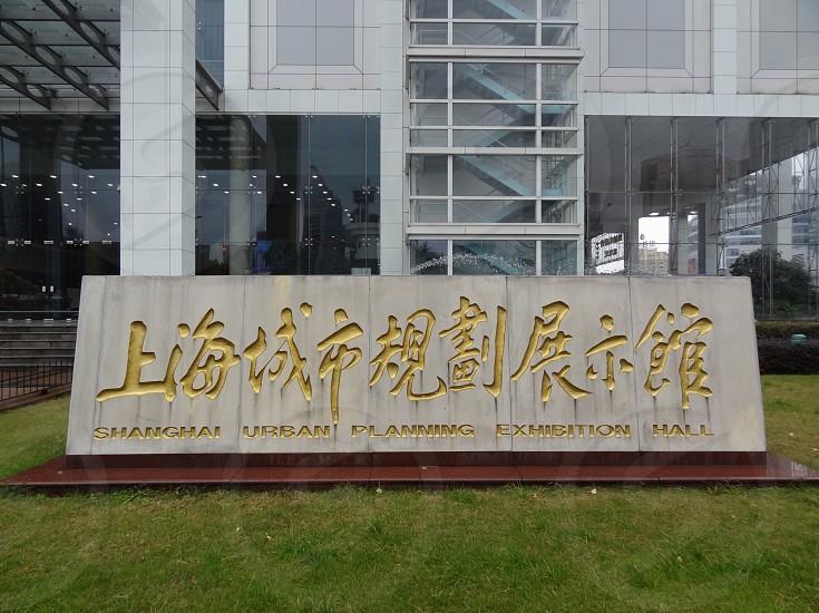 Shanghai Urban Planning Exhibition Center - Shanghai China photo